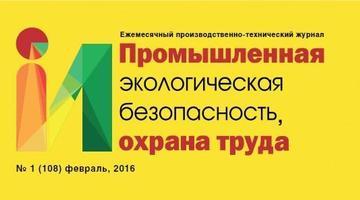 news_prombez_108