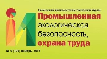 news_prombez_2015_09_106
