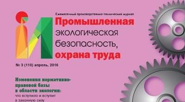 news_prombez_2016_03_110